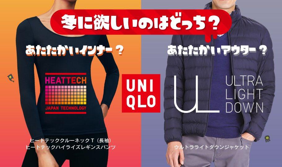 Warm Innerwear (HeatTech) vs. Warm Outerwear (Ultra Light Down)