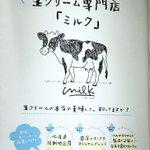 生クリーム専門店「ミルク」のソフトクリームがヤヴァイ🍦ずっしり石像のような重みw🗿空気含有量にこだわ…