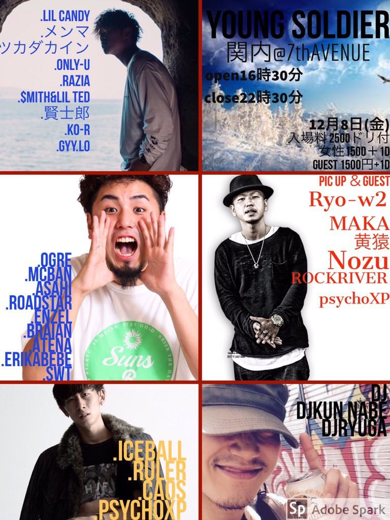 lilcandy 19 横浜 7th AVENUE 19(火)【胎動×バラクーダ】at.渋谷 R Lounge 31(日) (カウントダウン詳細未定)at.都内  2018年1月 12(金)【King Of Kings 決勝】at.