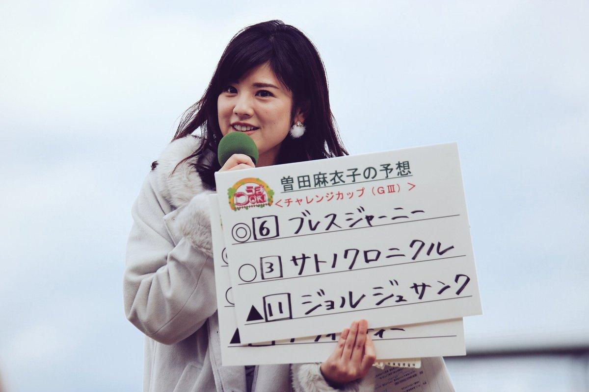 曽田麻衣子うまDOKI外での中継姿