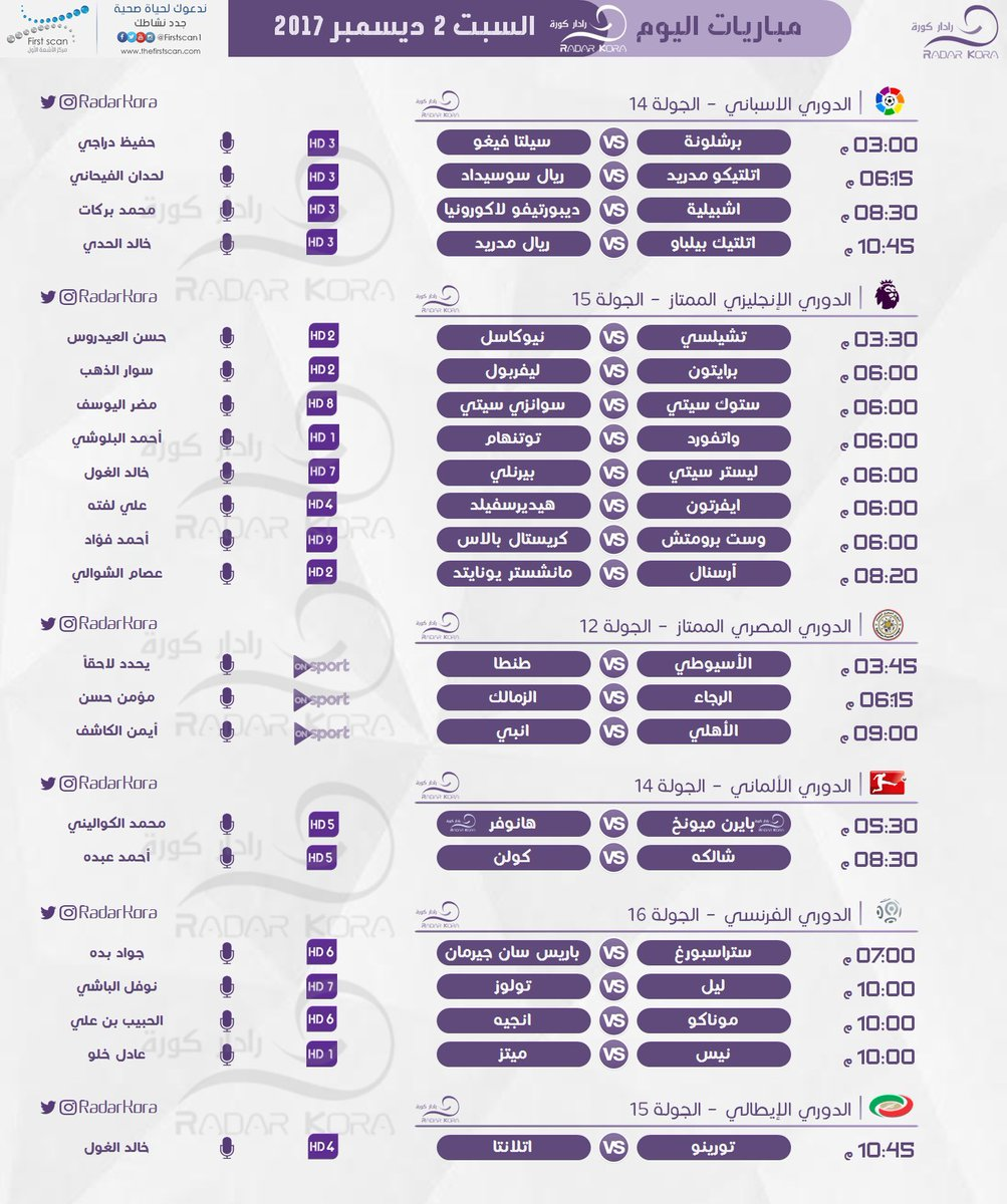 RT @MatchesToday_Ar: مباريات اليوم السبت 2 ديسمبر - 14 ربيع الأول : https://t.co/PJiWhiTcEj