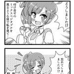 五十嵐響子さんが出る4コマです pic.twitter.com/W89b0IleOZ