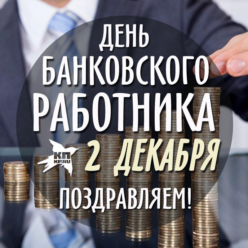 опухоль при день банковского работника 12 ноября или 2 декабря них дети смогут
