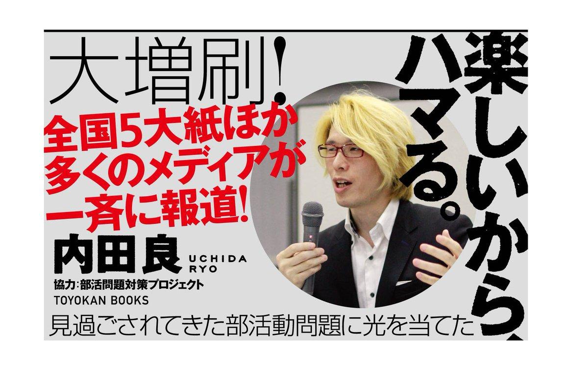 内田良/学校リスク研究所:部活...
