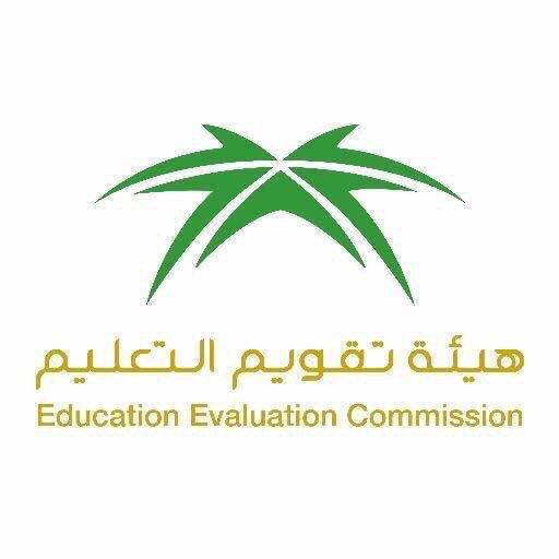 التدريب هيئة تقويم التعليم توقع