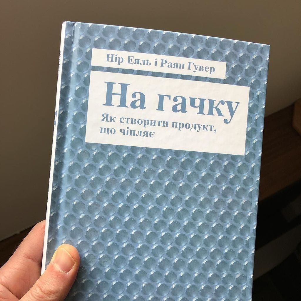 Nir Eyal On Twitter Hooked Is Now Available In Ukrainian Cool Bubble Wrap K Cover Https Tco Tn7bvzqsdq