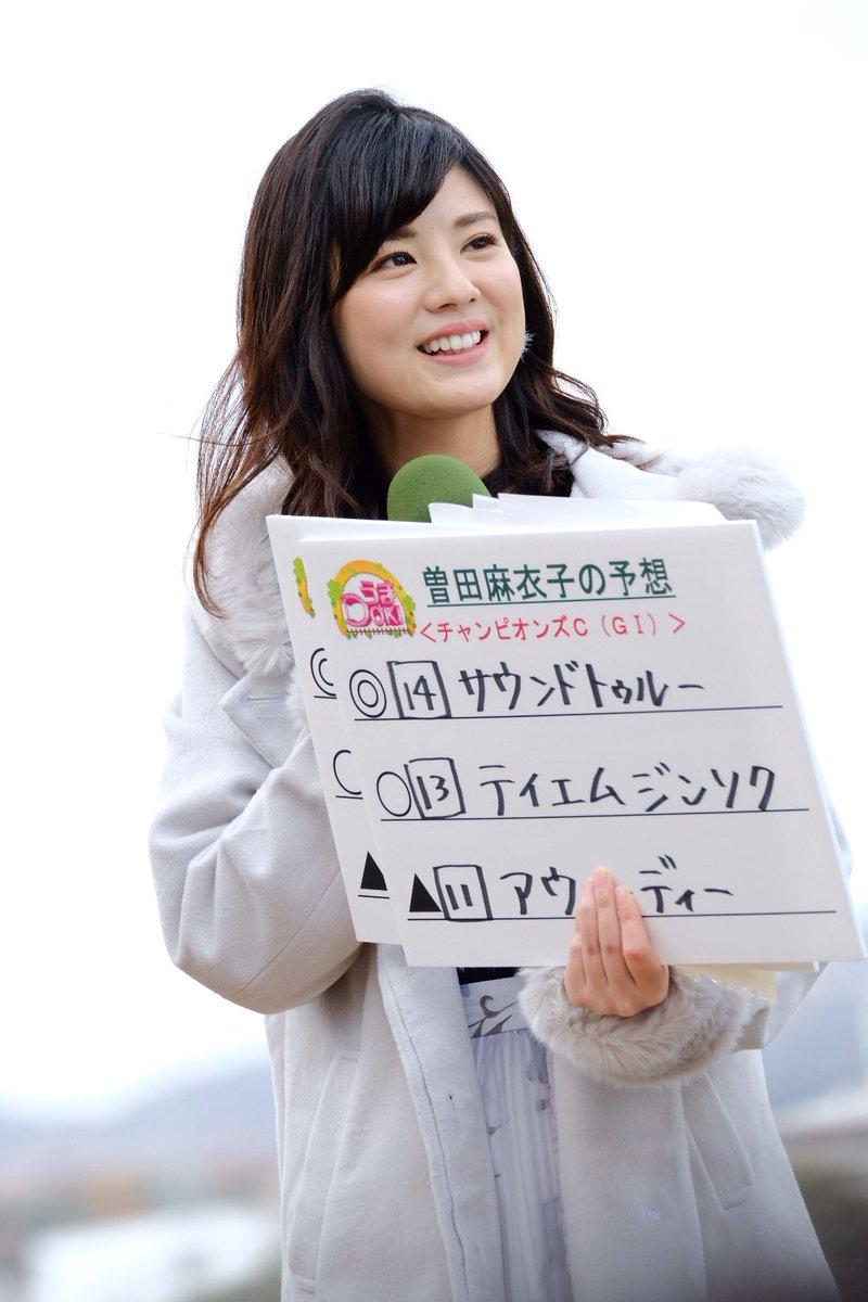 曽田麻衣子予想ボードを持って外での中継姿