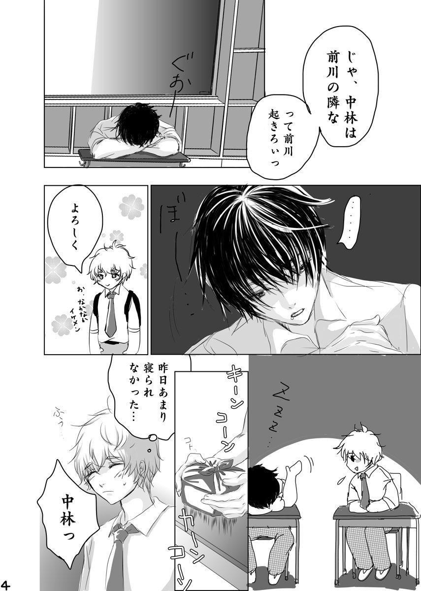 ゲイ 漫画 オリジナル すれ違い