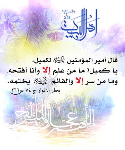 Afbeeldingsresultaat voor ما من علم إلا وأنا أفتحه وما من سر إلا والقائم يختمه.