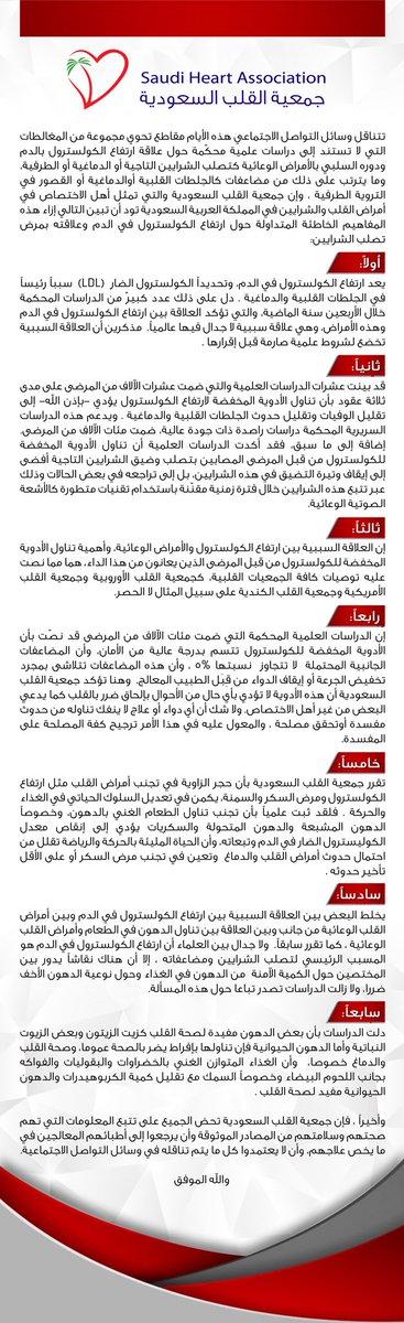 #عاجل  : بيان جمعية القلب السعودية #الصح...
