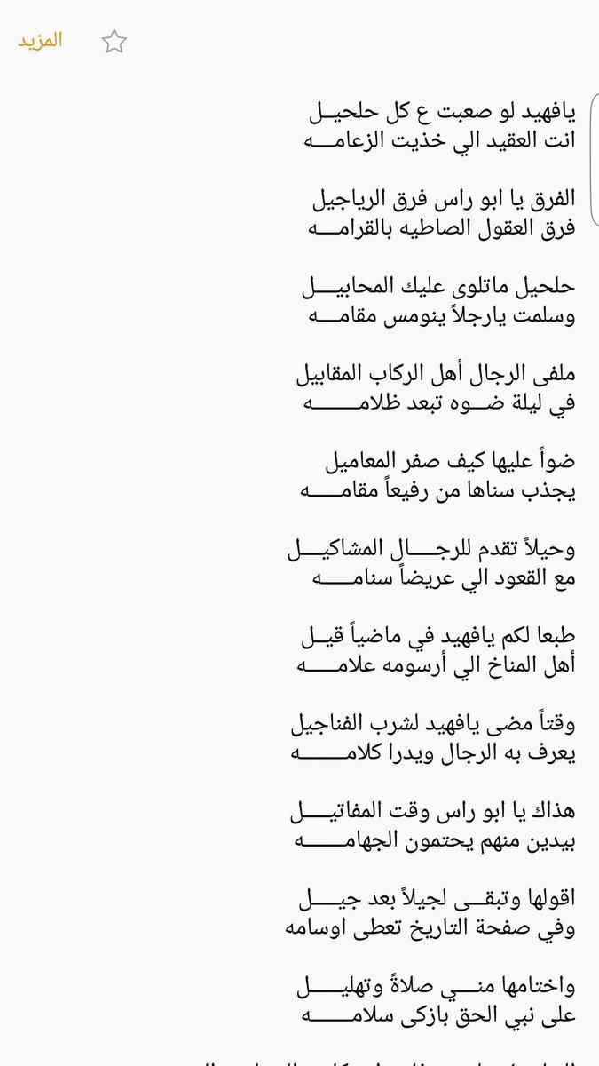 مجموعة صور لل شعر مدح رجال كفو تويتر