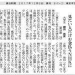 『(声)見たい人だけお金払うNHKに。NHKの受信契約を迫られて、怖くて嫌な思いをした女友達はたくさ…