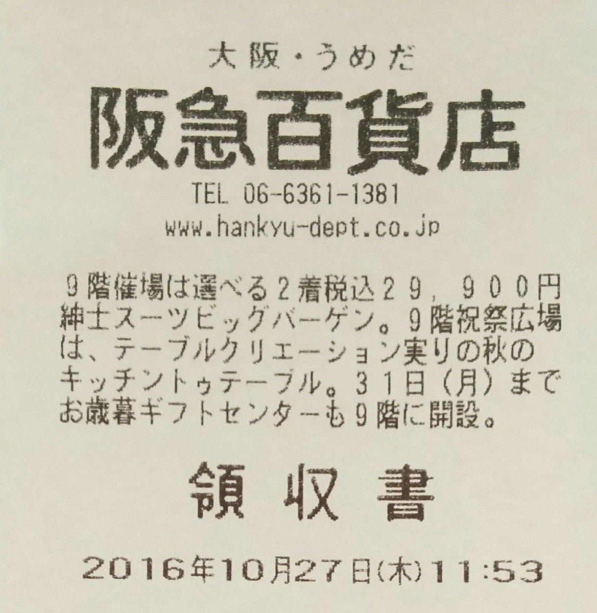 阪急 百貨店 お中元