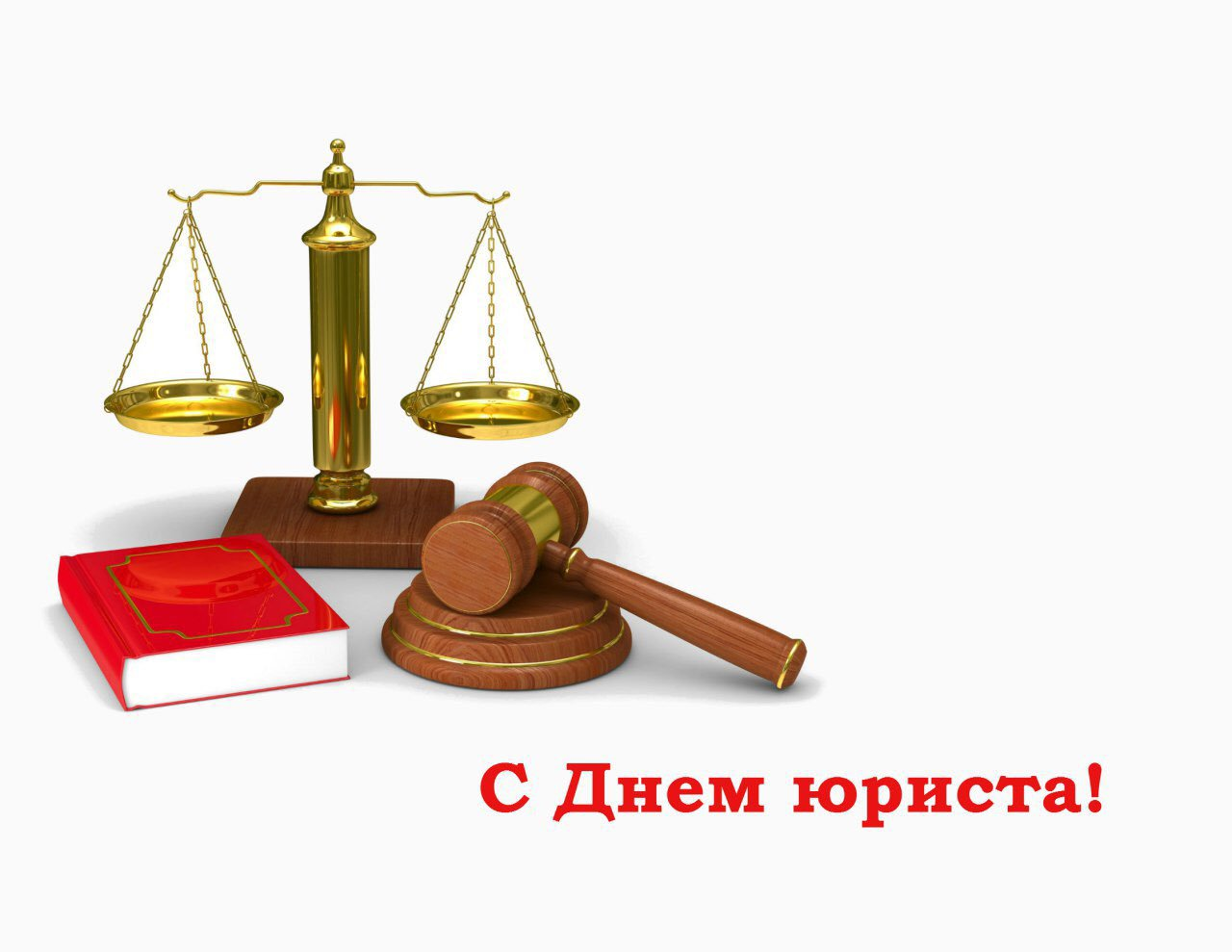 Открытки день юриста в россии