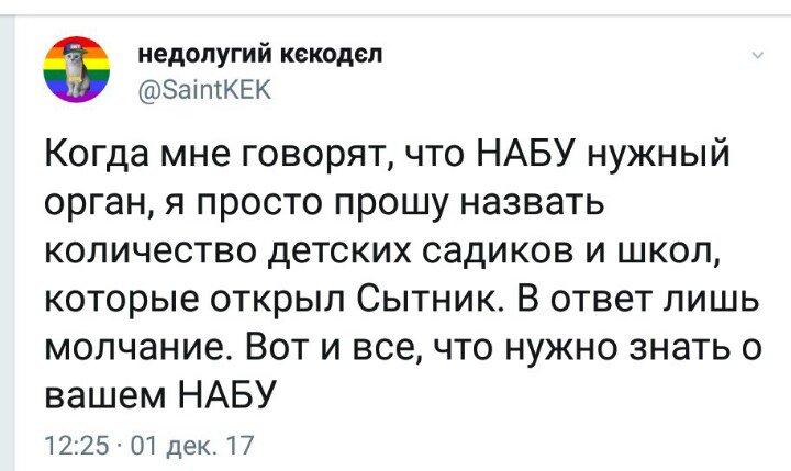 """Действия агента НАБУ """"Катерины"""" в """"янтарном деле"""" были в рамках законодательства, - Луценко - Цензор.НЕТ 6899"""