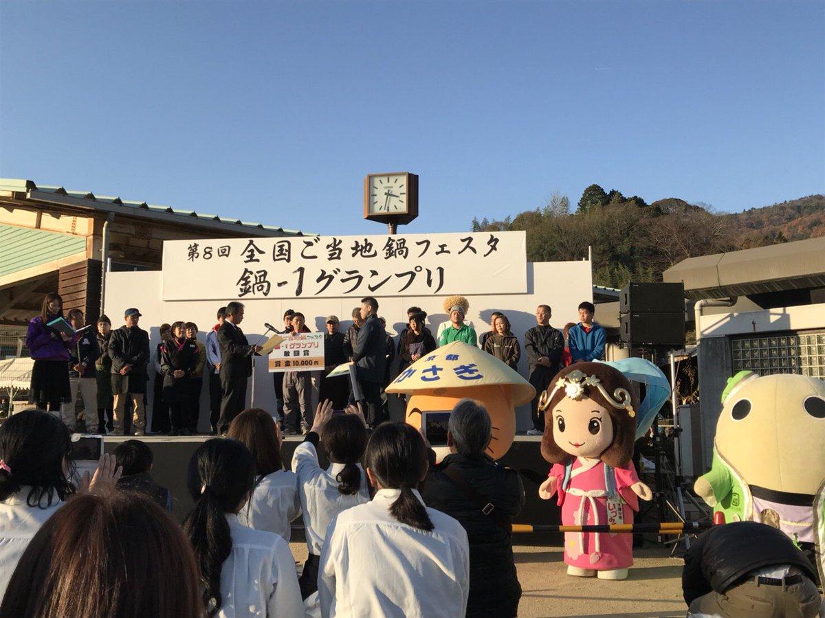 鍋-1グランプリは、茨城県から出店の「あんこうの宿まるみつ旅館」さんの「あんこう鍋」でしたです〜!