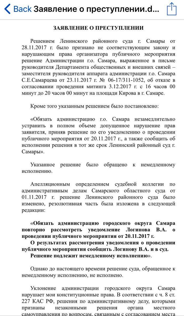 Заявление о включении земельного участка в наследственную массу