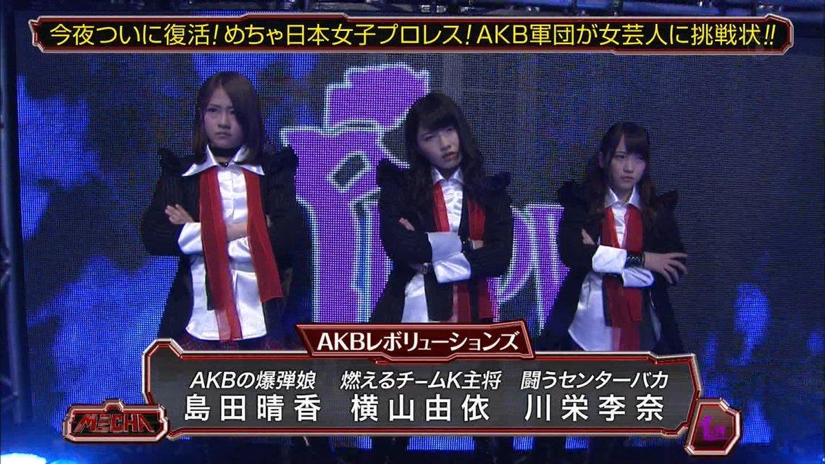 めちゃ イケ akb48