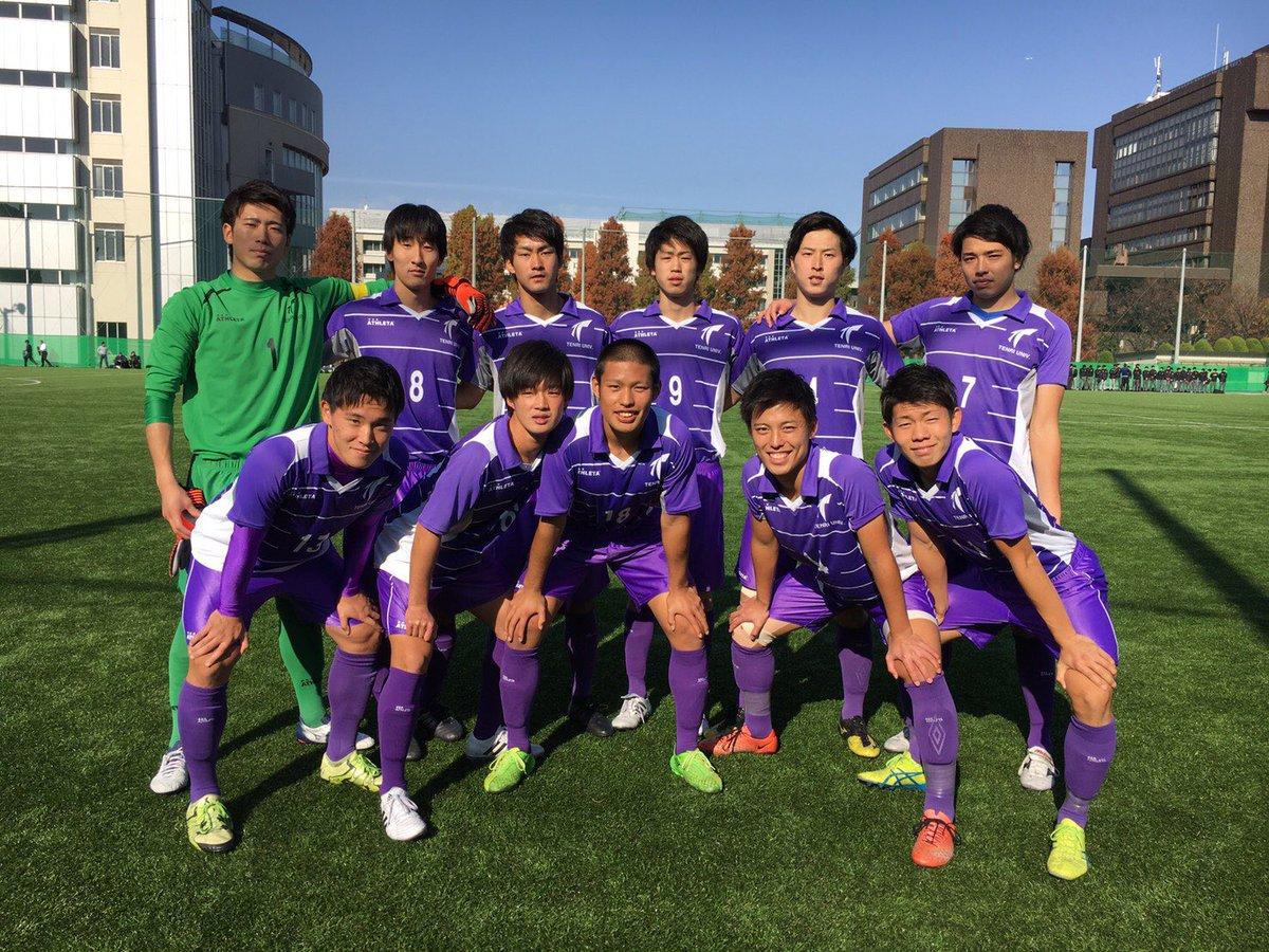 天理大学サッカー部 (@murasakidamasi) | Twitter