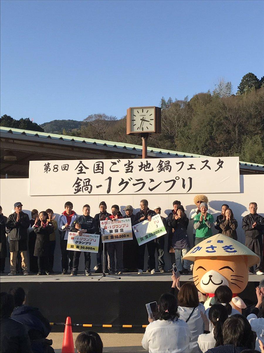 京都府笠置町で行われました #全国ご当地鍋フェスタ #鍋1グランプリ で「あんこう鍋」がグランプリに輝きました❗️あんこう鍋最高です😆😆😆