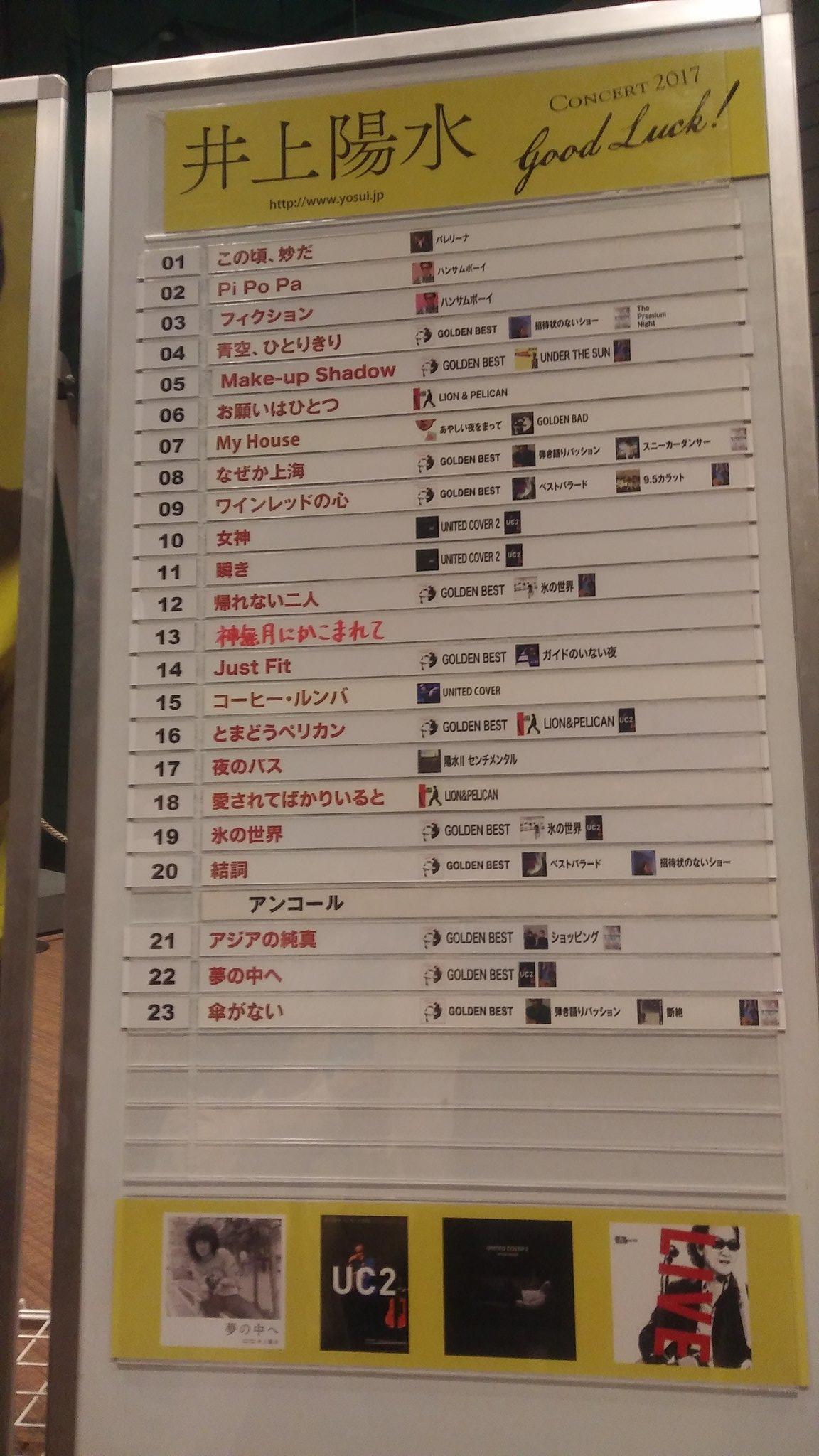 井上 陽水 コンサート 2019 セット リスト