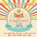 ☆告知解禁①☆「TSUKISTA. Memorial Tour 2018」開催決定!!「ツキステ。」…