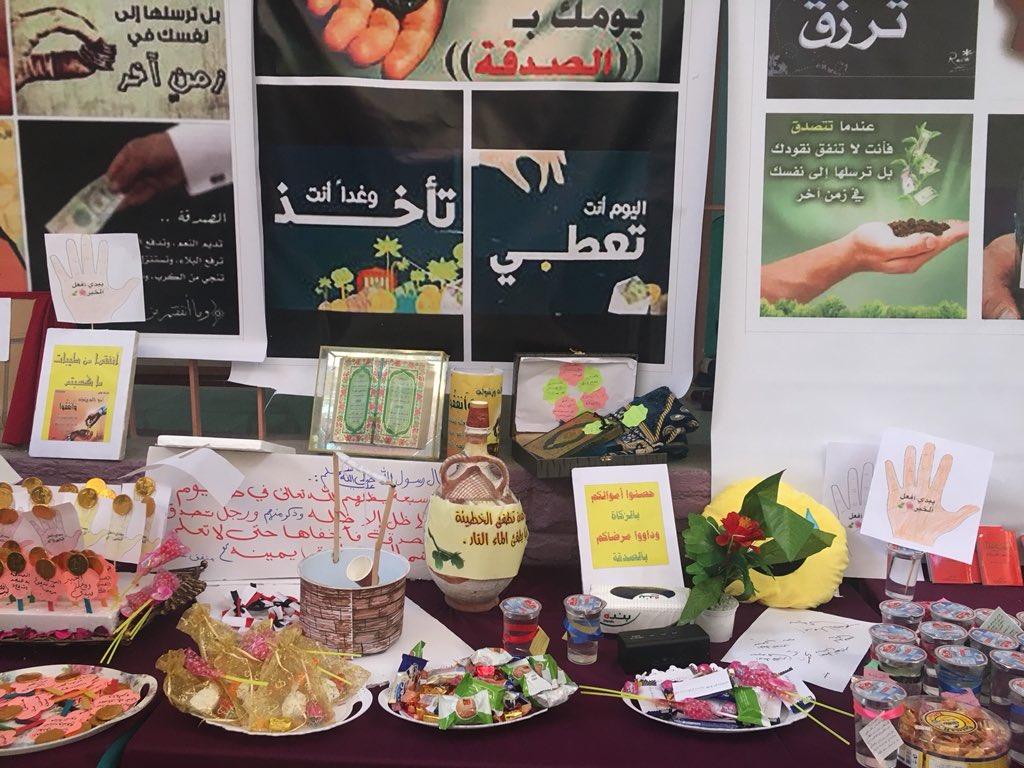 RT @dar_alensherah: معرض أ/ منال عن الصدقة https://t.co/f8eF5hqz0F