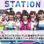 【12月4日】2015年の今日、「MUSIC STATION」にμ'sが出演、『KiRa KiRa-…