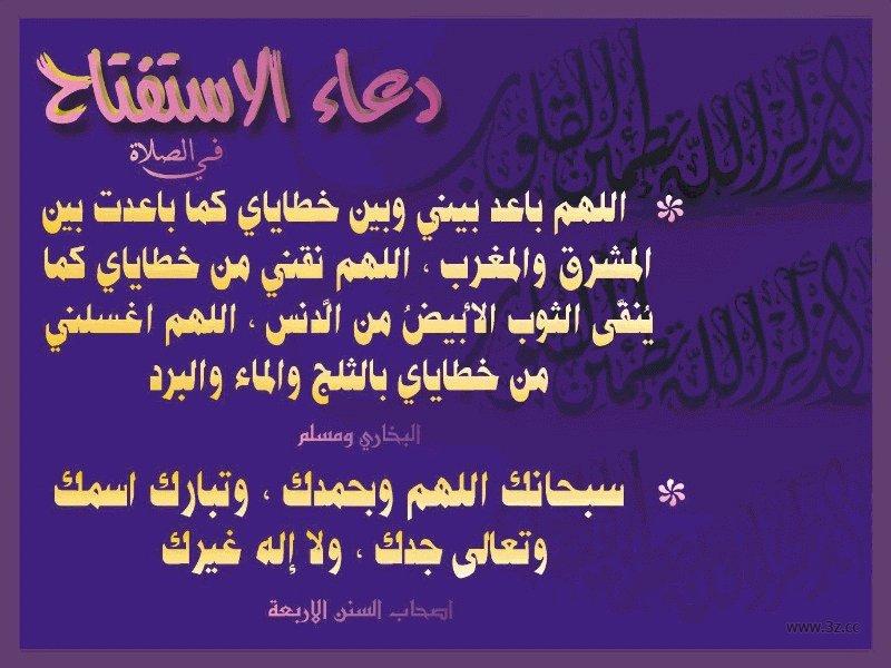 تـ لـ خـ يـ ص A Twitter حكم دعاء الاستفتاح في الصلاة ليس واجب