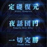 上から新宿/CCC/アガルタ/剣豪/セイレム   剣豪だけ「亜種特異点ではなく並行世界」なのでクリア…