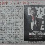 俳優の屋良朝幸さんが、ダンス&ライブ・エンターテインメント公演「THE YOUNG LOVE…