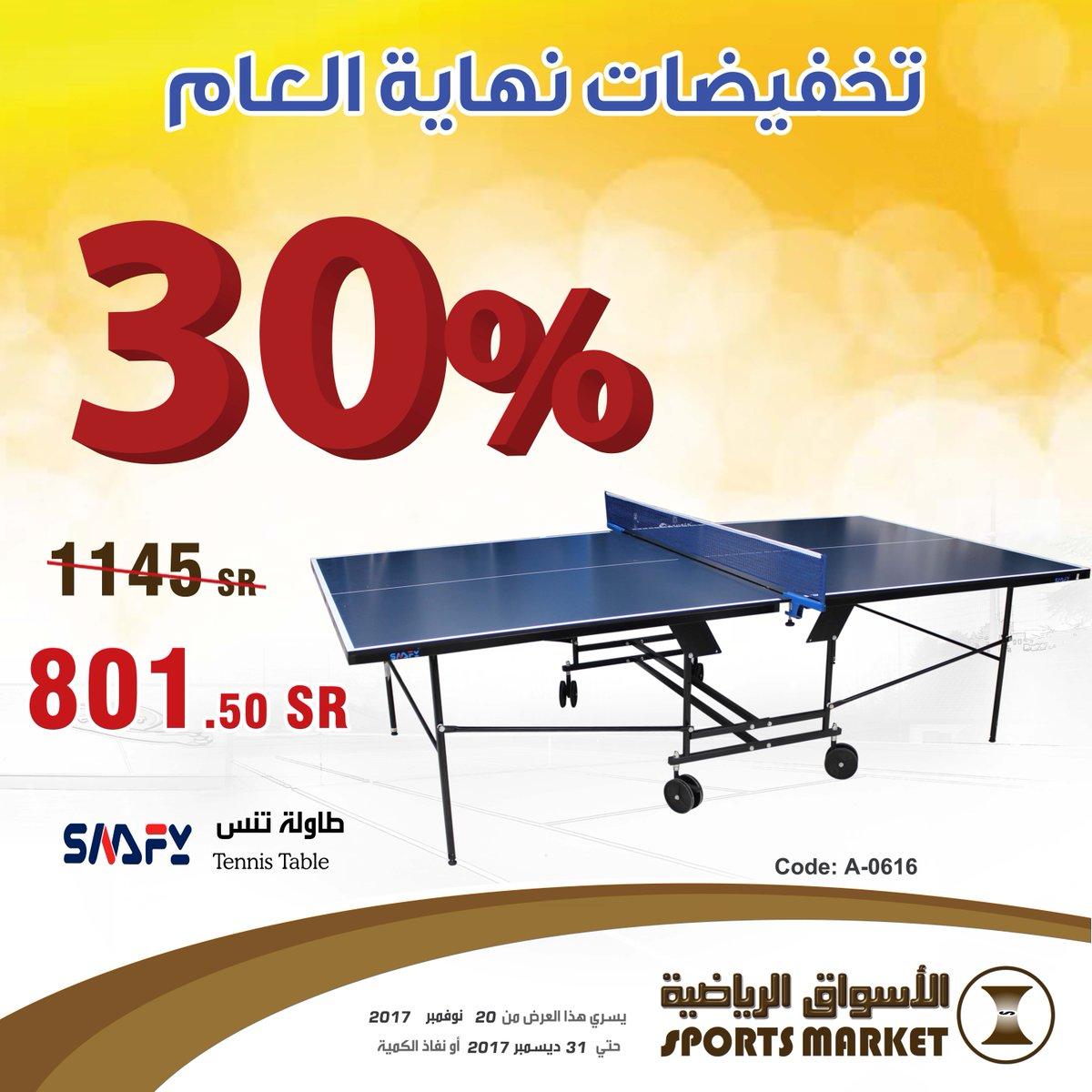 06839db66 Sport Market - الأسواق الرياضية (@SportsMarket_sa) | Twitter