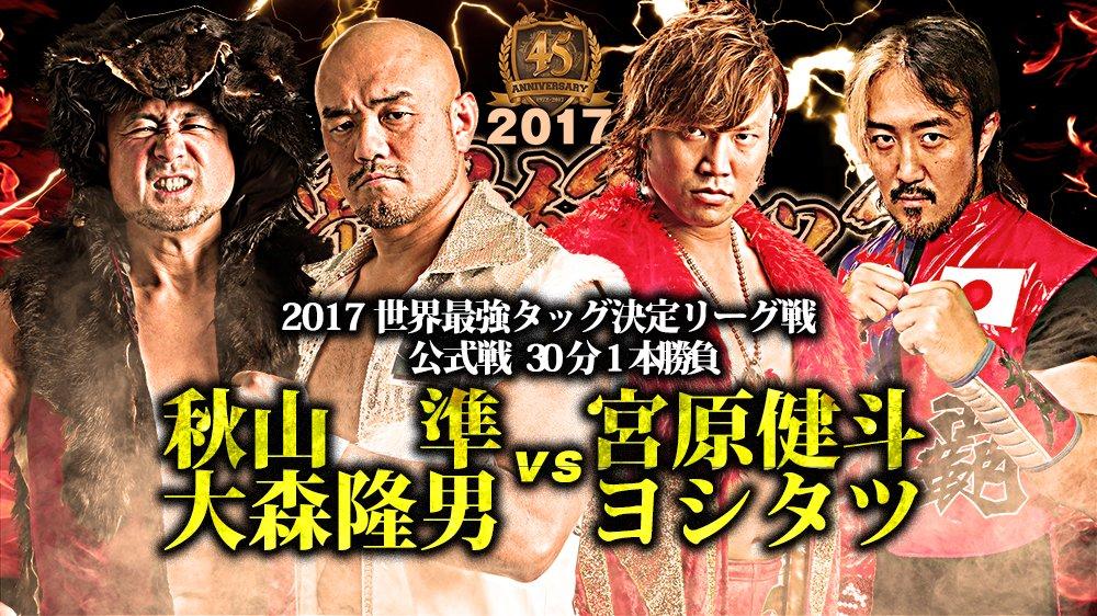 """AJPW: Resultados """"Real World Tag League"""" Kento Miyahara y Yoshitatsu se afianzan en la cima 5"""