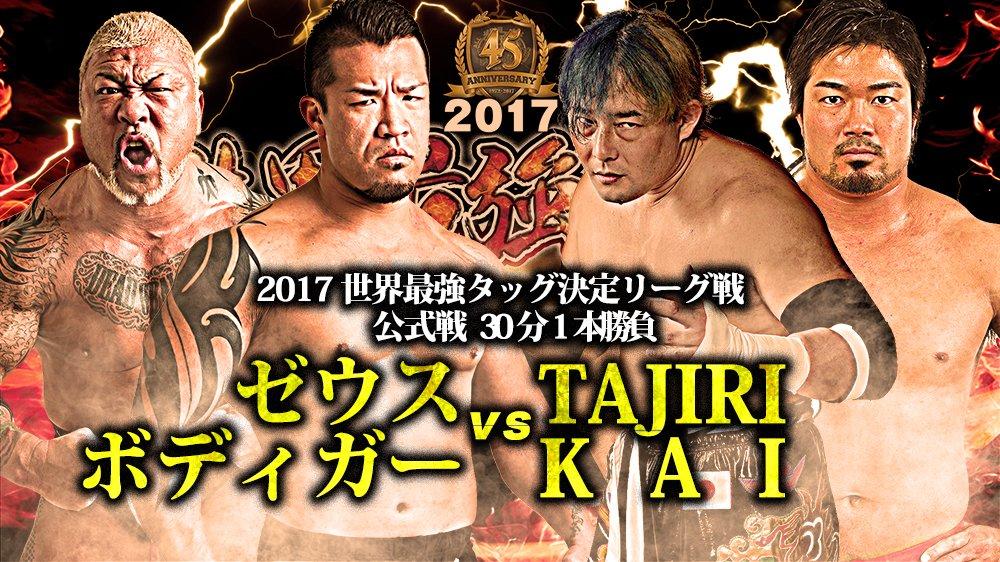 """AJPW: Resultados """"Real World Tag League"""" Kento Miyahara y Yoshitatsu se afianzan en la cima 4"""