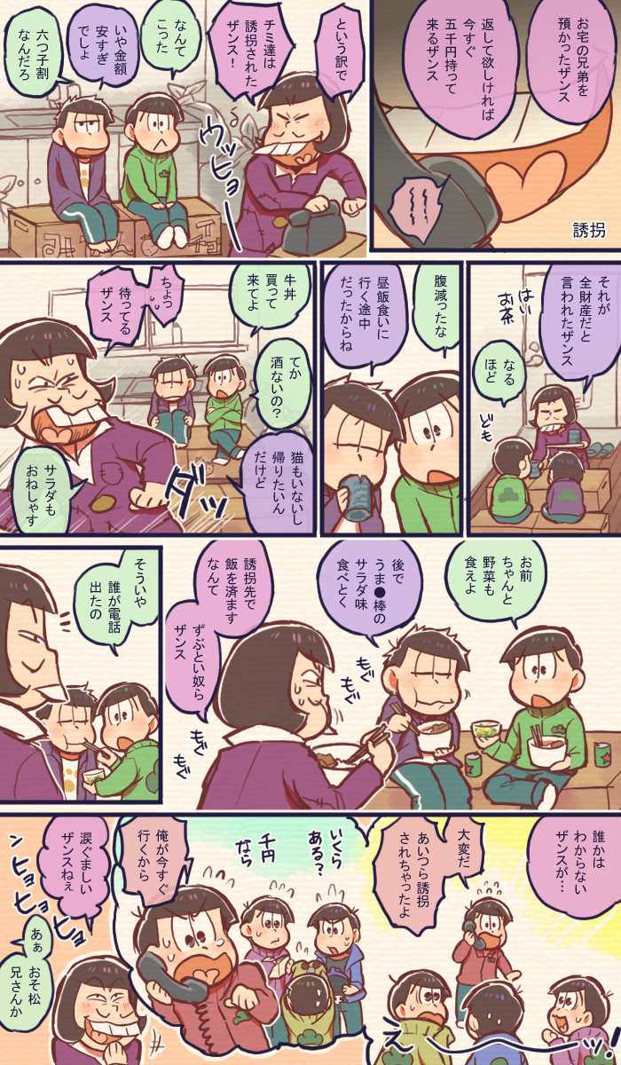 【年中松】誘拐