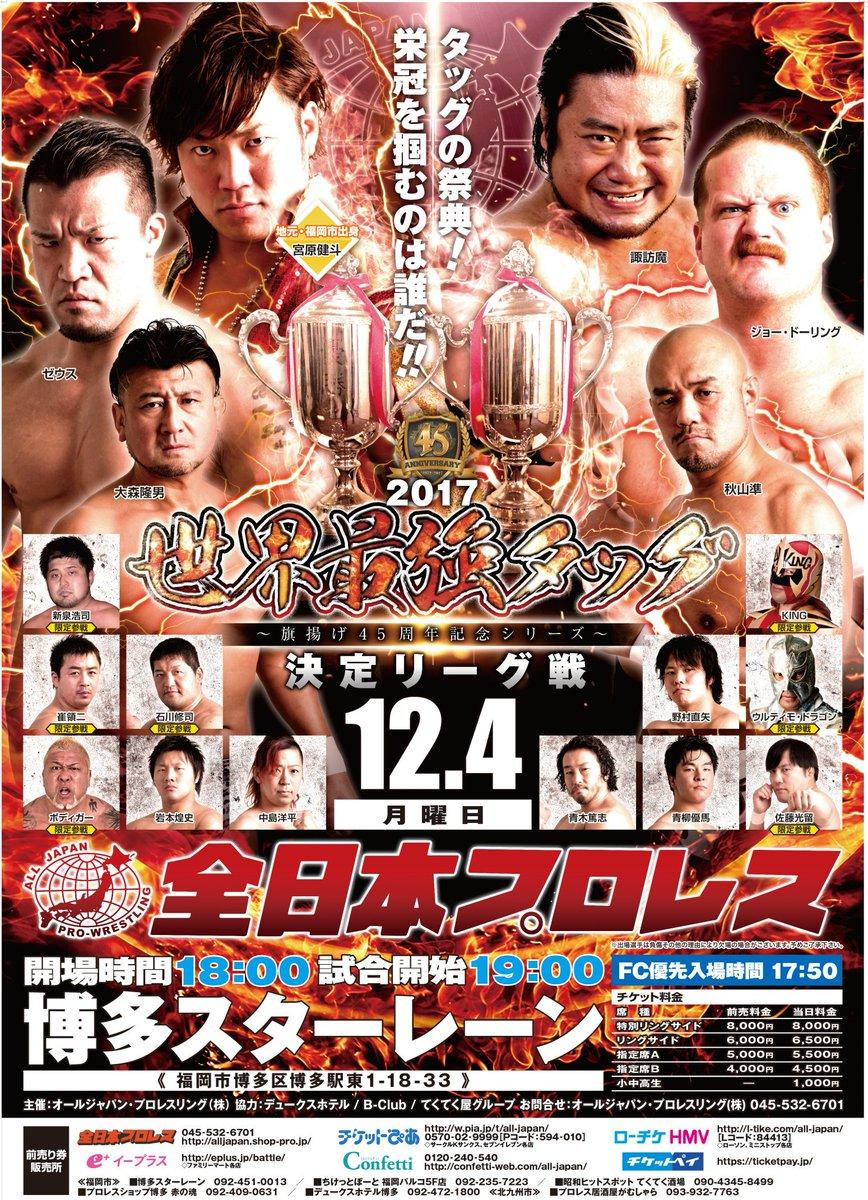 """AJPW: Resultados """"Real World Tag League"""" Kento Miyahara y Yoshitatsu se afianzan en la cima 2"""