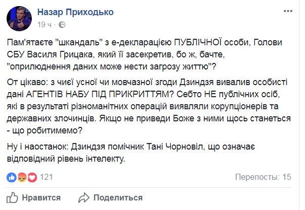 Блокировать телеканал можно только пультом телезрителя, - Ирина Геращенко - Цензор.НЕТ 2754