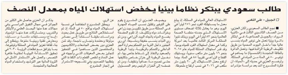 طالب سعودي يبتكر نظاماً بيئياً يخفض استهلاك المياه بمعدل النصف  https://goo.gl/bmqxbJ  #المخترع_راكان_العنزي #الجبيل_الصناعية  #ابتكار #ابداع