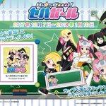 【12/7(木)「Hi☆sCoool! セハガール」「PHANTASY STAR ONLINE 2」…