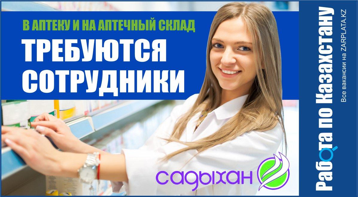 Работа санитарка в аптеку ульяновск