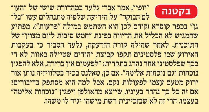 ערבי שהיה קורא לפעולות נקם בפייסבוק היה מוצא את עצמו במעצר. אברי גלעד אמר את זה בטלוויזיה והכל בסדר https://t.co/fRbDaMGiq6