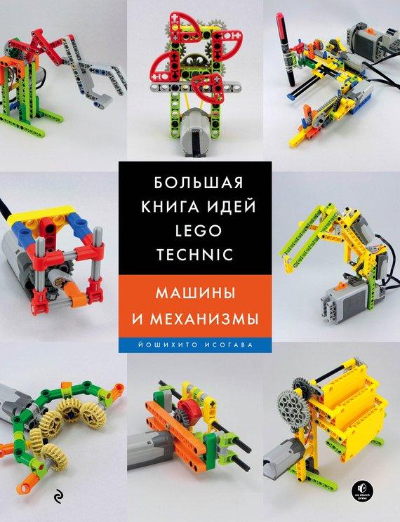 купить книгу большая книга опытов и экспериментов