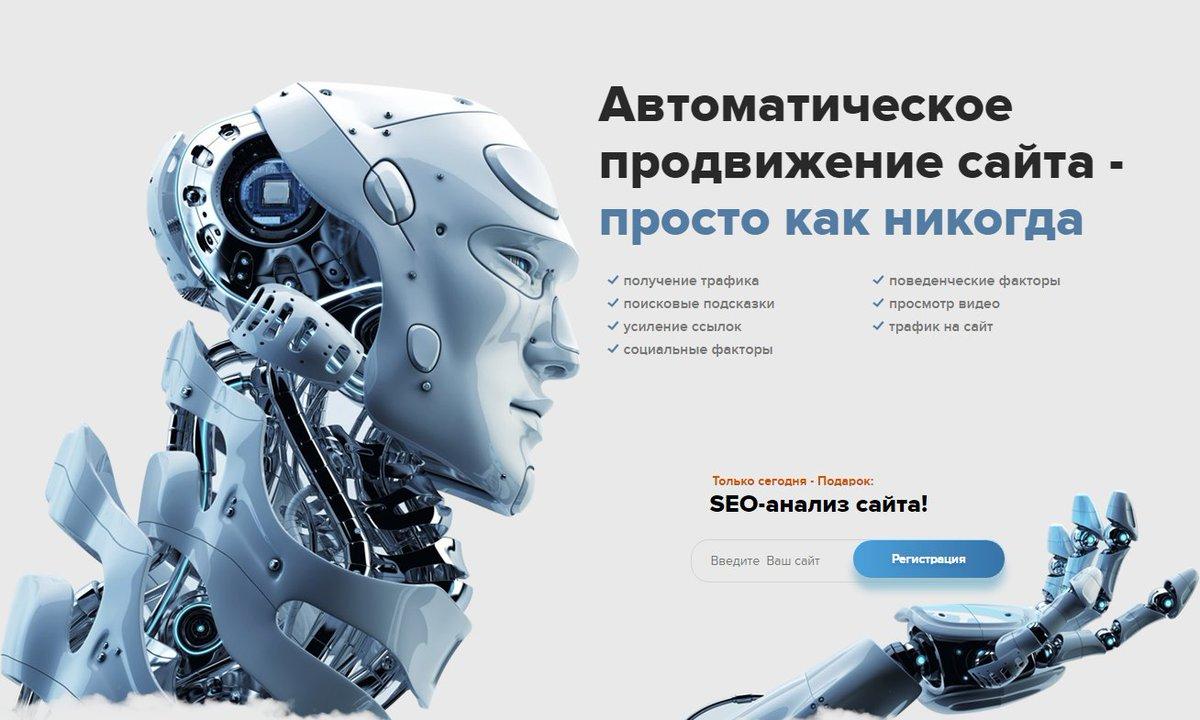 Бесплатное автоматическое продвижение раскрутка сайта создание сайтов подать объявление