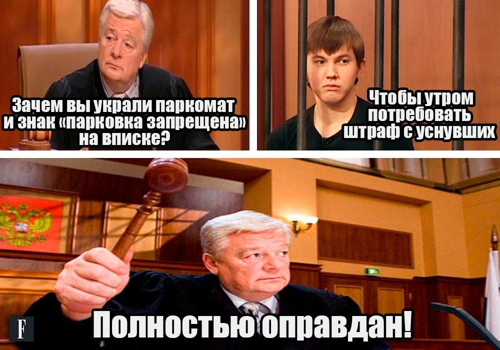 Смешные картинки про судью и подсудимого