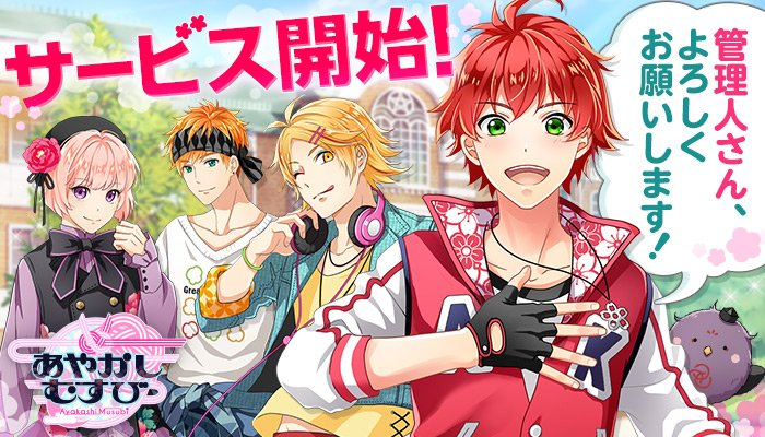 Otome mobile RPG Ayakashi Musubi is available for download  https:// en-news.qoo-app.com/22337/  &nbsp;   #あやむす #ayamusu #otome #otomegame #MobileGame<br>http://pic.twitter.com/zG9agrFY1r
