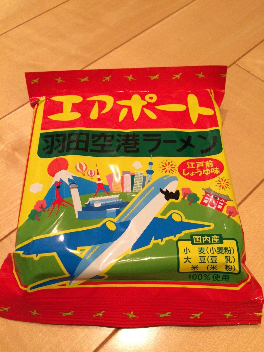お 土産 空港 羽田