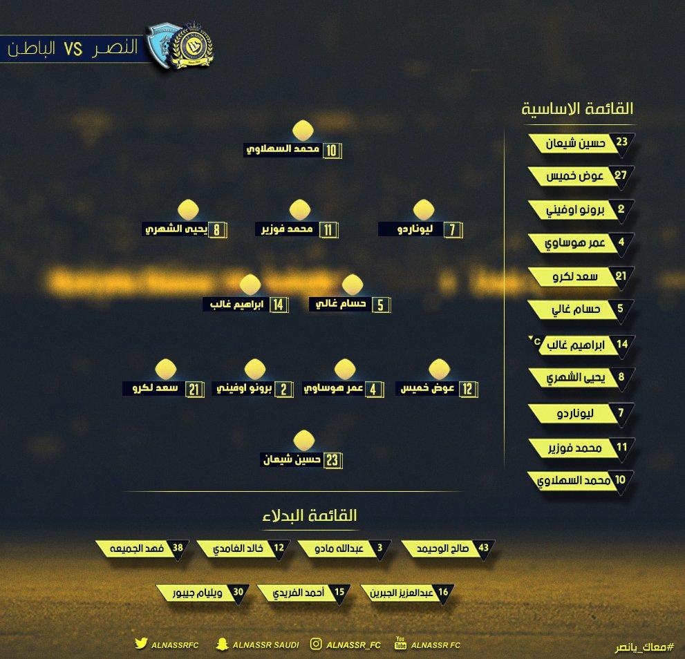 تشكيلة #النصر اليوم في مباراة #النصر_الب...