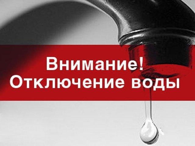 В связи с проведением ремонтных работ на сетях водоснабжения 5 декабря