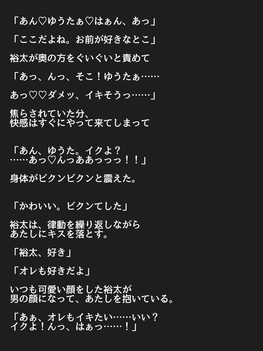 会長 は メイド 様 裏 夢 小説