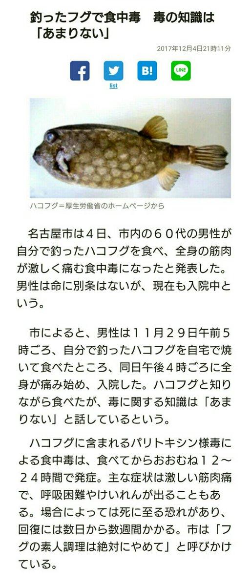 ハコフグで食中毒? 昔、ふぐ免許を取る時にハコフグは無毒だと習ったはずだと調べたら生物濃縮により肝が有毒になっていたとは! 五島列島ではハコフグを丸焼きにする料理(かっとっぽ)があるが今は肝は使わないらしい。わずか数十年で劇的な環境変化があるんだね。海はどうなってしまうんだろう?